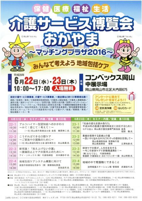 介護サービス博覧会 おかやま2016