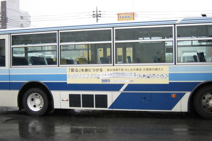 岡電バス広告