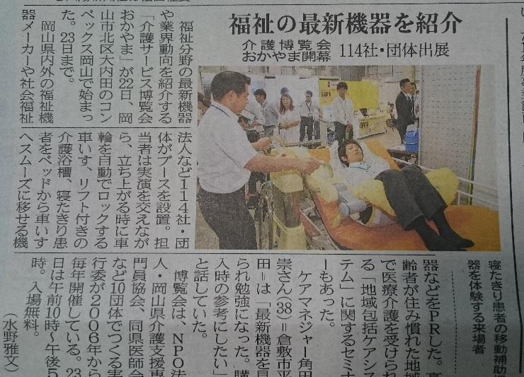 160623山陽新聞掲載