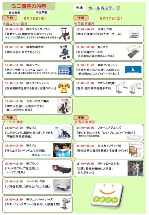 (株)BANG 展示会-2