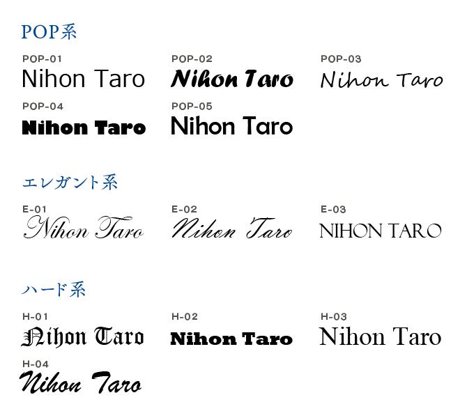 計12種類の英字フォントデザインにより刻印内容を選べる