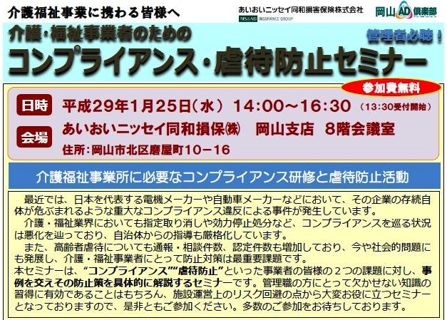 20170125okayama_title