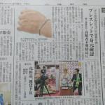 170209山陽新聞